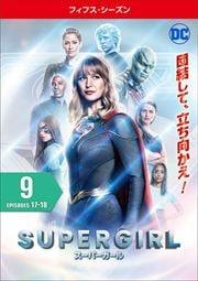 SUPERGIRL/スーパーガール <フィフス・シーズン> Vol.9