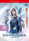 SUPERGIRL/スーパーガール <フィフス・シーズン> Vol.10