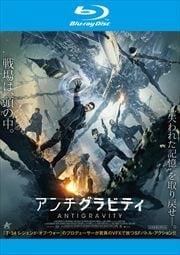 【Blu-ray】アンチグラビティ