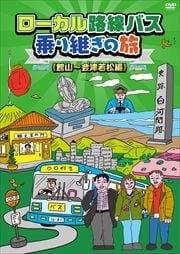 ローカル路線バス乗り継ぎの旅 館山〜会津若松編