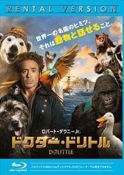 【Blu-ray】ドクター・ドリトル (2020)