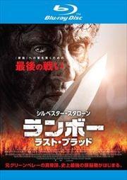 【Blu-ray】ランボー ラスト・ブラッド