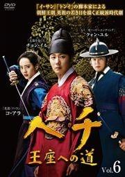 ヘチ 王座への道 Vol.6