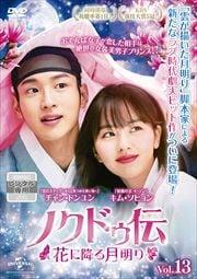 ノクドゥ伝〜花に降る月明り〜 Vol.13