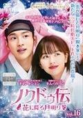 ノクドゥ伝〜花に降る月明り〜 Vol.16