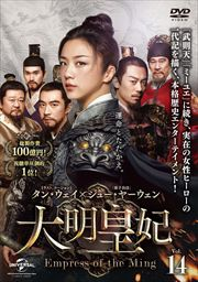 大明皇妃 -Empress of the Ming- Vol.14