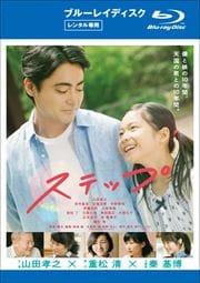 【Blu-ray】ステップ