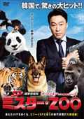 SP:国家情報局 ミスター・ZOO