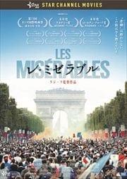 レ・ミゼラブル (2019)
