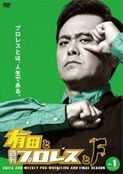 有田と週刊プロレスと ファイナルシーズン Vol.1