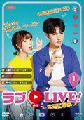 ラブon LIVE!〜キミに夢中〜 Vol.1
