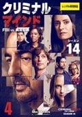 クリミナル・マインド/FBI vs. 異常犯罪 シーズン14 Vol.4