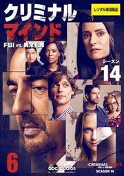 クリミナル・マインド/FBI vs. 異常犯罪 シーズン14 Vol.6