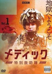 メディック 特別救助隊 Vol.1