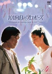101回目のプロポーズ Vol.4
