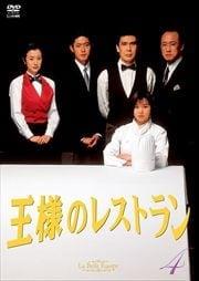 王様のレストラン Vol.4
