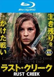 【Blu-ray】【ゲオ先行】ラスト・クリーク