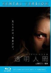 【Blu-ray】透明人間