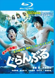 【Blu-ray】ぐらんぶる