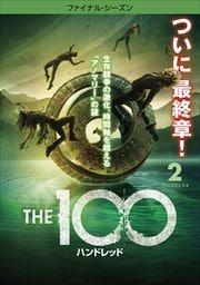 THE 100/ハンドレッド <ファイナル・シーズン> Vol.2
