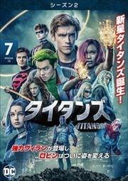 タイタンズ <シーズン2> Vol.7