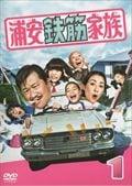 浦安鉄筋家族 Vol.1
