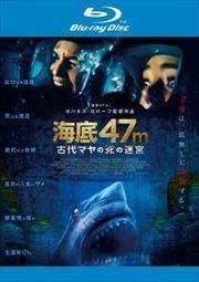 【Blu-ray】海底47m 古代マヤの死の迷宮