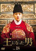 王になった男 Vol.18