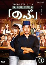 WOWOWオリジナルドラマ「異世界居酒屋『のぶ』」 1