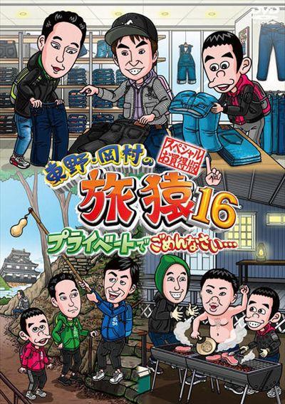 東野・岡村の旅猿16 プライベートでごめんなさい… スペシャルお買得版vol.1