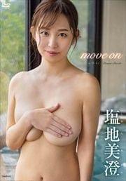 塩地美澄/move on