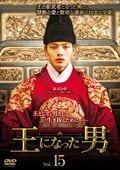 王になった男 Vol.15