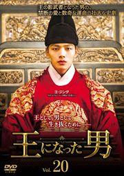 王になった男 Vol.20