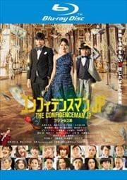 【Blu-ray】コンフィデンスマンJP プリンセス編