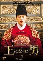王になった男 Vol.17