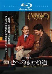 【Blu-ray】幸せへのまわり道