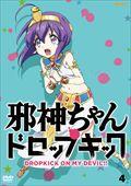 邪神ちゃんドロップキック Vol.4
