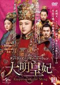 大明皇妃 -Empress of the Ming- Vol.19