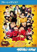 【Blu-ray】今日から俺は!!劇場版