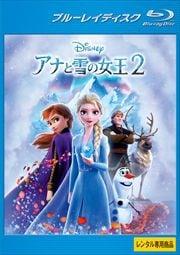 【Blu-ray】アナと雪の女王2