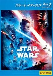 【Blu-ray】スター・ウォーズ/スカイウォーカーの夜明け