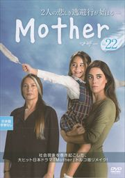 Mother Vol.22