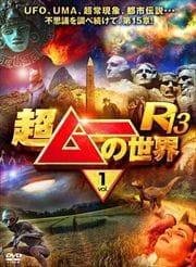 超ムーの世界R13 vol.1