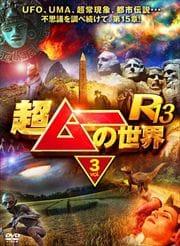 超ムーの世界R13 vol.3