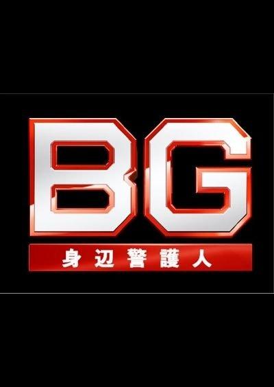 BG 〜身辺警護人〜2020 Vol.1