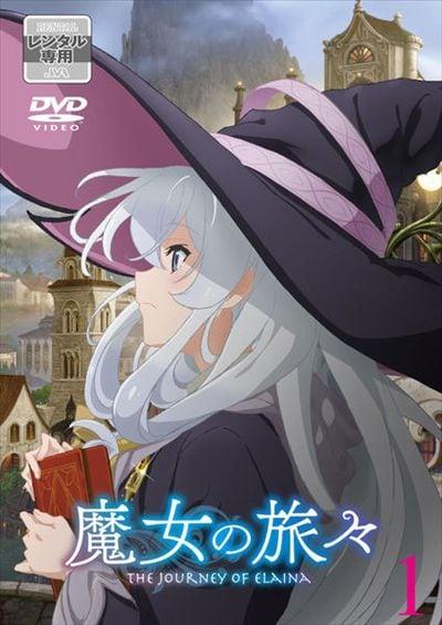 魔女の旅々 第1巻