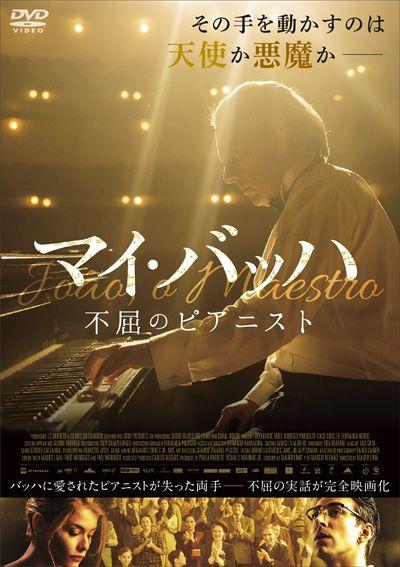 マイ・バッハ 不屈のピアニスト
