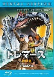 【Blu-ray】トレマーズ 地獄島
