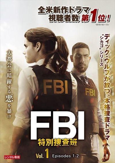 FBI:特別捜査班 Vol.1