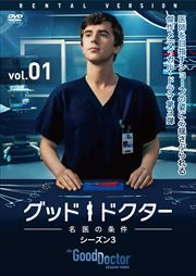 グッド・ドクター 名医の条件 シーズン3 VOL.1
